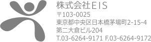 株式会社EIS